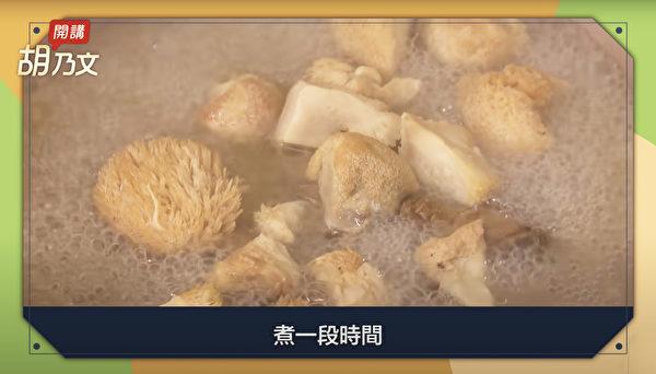 素食者进补,有一个不错的温暖汤——麻油红枣猴头菇汤。(胡乃文开讲提供)
