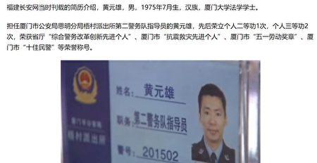Vài ngày trước, Hoàng Nguyên Hùng - Trưởng đồn công an Ngô Thôn thuộc Sở Công an thành phố Hạ Môn đã bị Hoa Kỳ trừng phạt vì bức hại các học viên Pháp Luân Công ở Trung Quốc. (Ảnh chụp màn hình mạng)