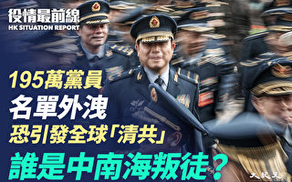 【役情最前線】誰是中南海「叛徒」?