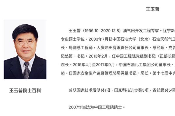 中共应急管理部长王玉普病亡 曾迫害法轮功