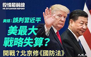 【役情最前线】美媒:误判习近平 最大战略失算