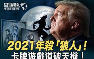 """【微视频】2020""""狼人杀""""卡牌游戏道天机?"""