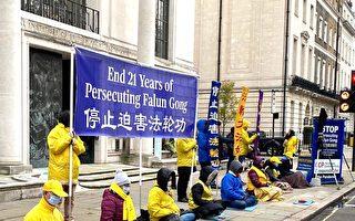 世界人权日 法轮功学员伦敦吁反迫害护人权