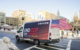 """【视频】波士顿43辆真相车队 呼吁""""终结中共"""""""