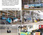 世界人权日 德国多团体抗议中共践踏人权