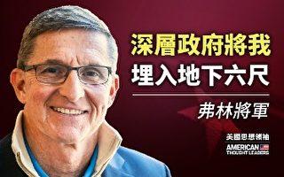 """【思想领袖】弗林:我被""""埋入""""地下六尺"""