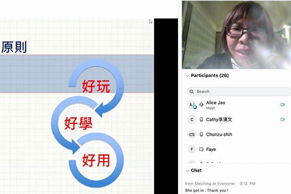 台灣學校聯合會舉辦華台語線上冬令營
