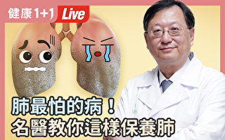 【直播】肺最怕的病!這樣保養肺老了爬山也不喘