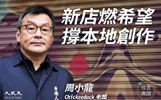 【珍言真语】周小龙:被打压开新店 燃自由希望