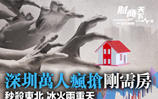 【财商天下】深圳万人疯抢刚需房 房价秒杀东北