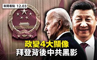 【新闻看点】政变4大显像 拜登背后中共黑影