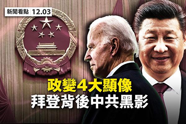 【新闻看点】政变4大显像 大选背后中共黑影