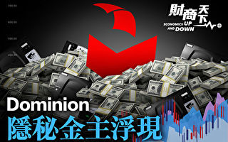 【財商天下】Dominion隱祕金主浮現