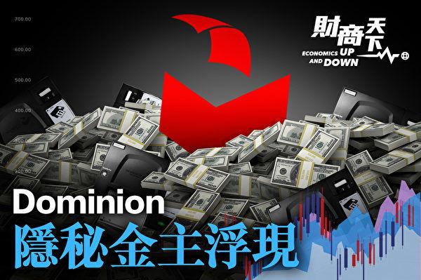 袁斌:美国大选舞弊的背后100%有中共的黑手