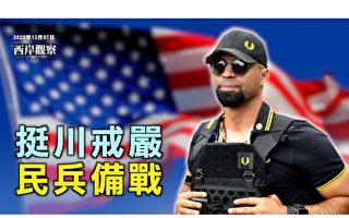 【西岸觀察】捍衛美國 民兵組織籲川普效仿林肯