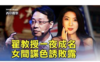 【西岸觀察】翟東昇曝中共用錢拉攏美國政客
