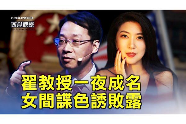 【西岸观察】翟东昇曝中共用钱拉拢美国政客