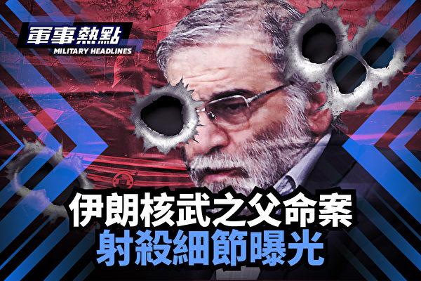 【軍事熱點】斬首伊朗核武之父細節曝光
