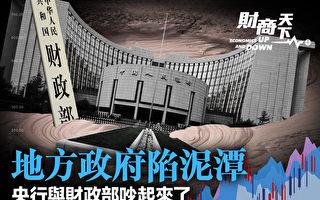 【財商天下】地方政府陷泥潭 央行與財政部推責