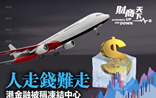 【财商天下】人走钱难走 港金融中心变冻结中心