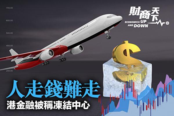 【財商天下】人走錢難走 港金融中心變凍結中心