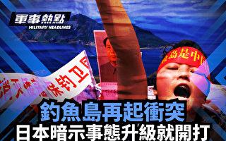 【军事热点】钓鱼岛冲突再起 日本暗示或开打