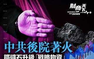 """【财商天下】中共后院着火 铁矿石升级""""战略物资"""""""