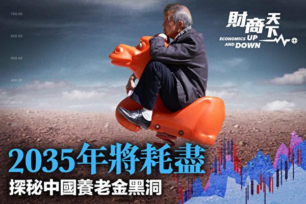 【財商天下】2035年將耗盡 探祕中國養老金黑洞