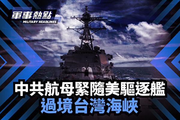 【軍事熱點】中共航母緊隨美驅逐艦 過境台海