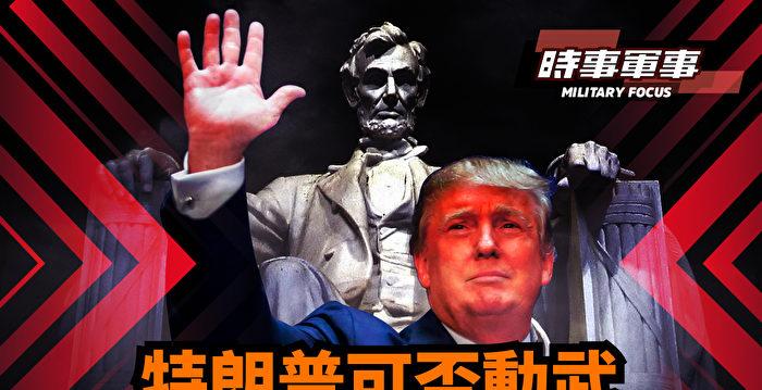 [Asuntos militares de actualidad]特朗普能否在内战中使用武力彻底改造林肯? 美国大选| 选举欺诈| 总统特权