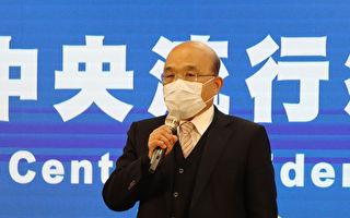 蘇貞昌:結合理念相同國家 維持世界和平
