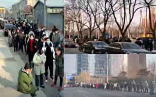 北京现聚集性疫情 市民寒夜排长龙做检测