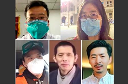 今天(12月30日)是中共病毒被曝光一周年。图中是披露武汉疫情真相的中国人:李文亮(左上)、张展(右上)、李泽华(左下)、方斌(中)、陈秋实(右下)。(大纪元合成)