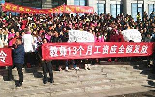 """群发""""去教育局庆教师节""""河南教师被行拘"""