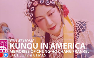 民國才女張充和在美國故事 海外崑曲社獨家紀錄崑曲在美旅程