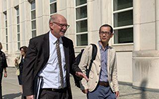 涉华为案 中国教授承认对FBI撒谎