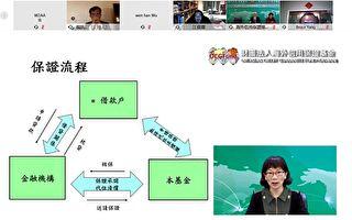 海外信用保证基金线上论坛 侨台商反应热烈
