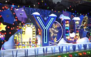 紐約第五大道聖誕裝飾吸睛 梅西櫥窗主題為「感激」