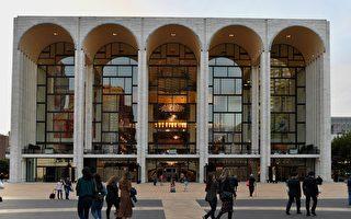 大都會歌劇院希望員工減薪30% 遭工會拒絕