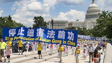 2014年7月17日,法輪功學員在華盛頓國會山舉行反迫害遊行。