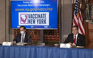 纽约第二阶疫苗接种计划 将从1月下旬开始