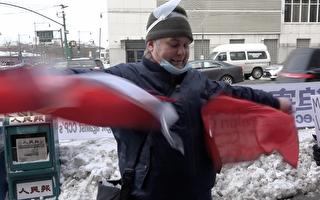 抗議中共滲透美國 紐約人中領館怒撕血旗