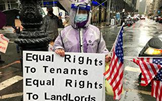 無條件保護租客 房東聯盟反對