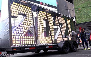 巨型2021字牌抵纽时广场 跨年将改线上庆祝