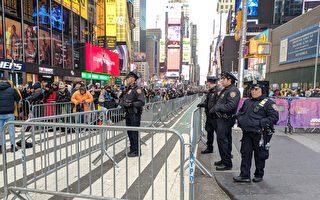 时代广场线上跨年 周围31日封路