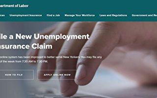 紐約失業者1/3起每週增300元失業金  可領11週
