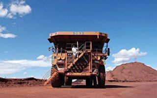 铁矿石价格飙涨 中共对澳贸易战会否放软?