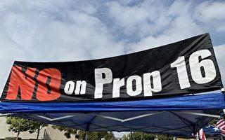 16号公投案已被否 但反歧视远没结束