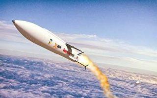 美军推高超音速武器计划 3项测试成功