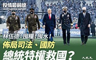 【役情最前線】布局司法及國防 總統或特權救國